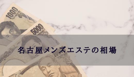 名古屋メンズエステ抜き相場