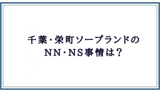 千葉・栄町ソープランドのnn・ns事情