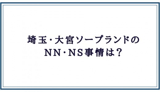 埼玉・大宮ソープnn事情